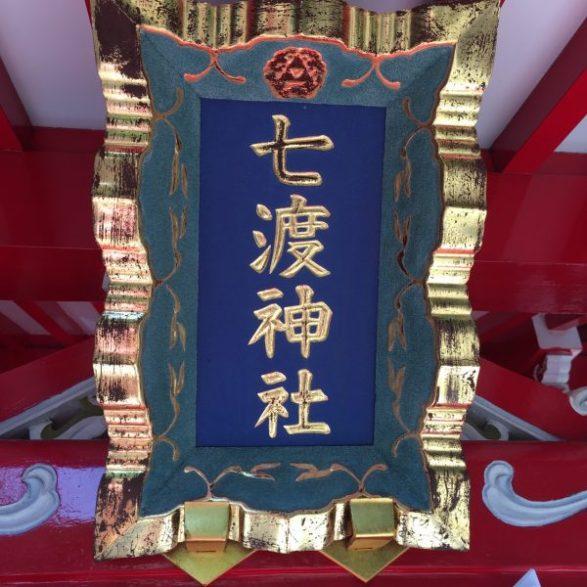 富岡八幡宮の七渡神社