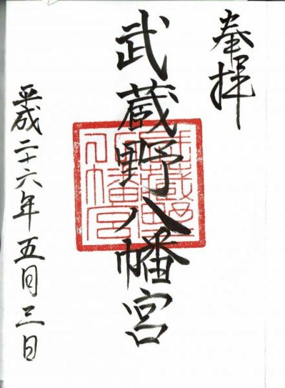 武蔵野八幡宮の御朱印