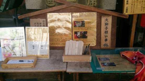 波除神社の願い串