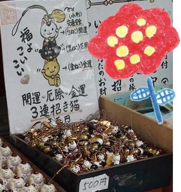 今戸神社の開運厄除け金運の三連招き猫