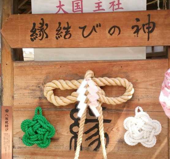 八坂神社の縁結びのパワースポット大国主社