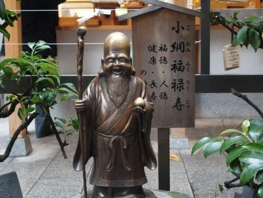 日本橋七福神のひとつ小網神社の福禄寿様