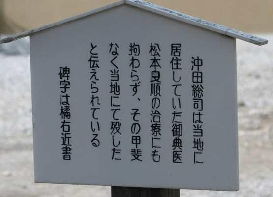 浅草の今戸神社は沖田総司終焉の地