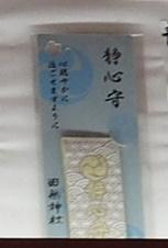 田無神社の静心守