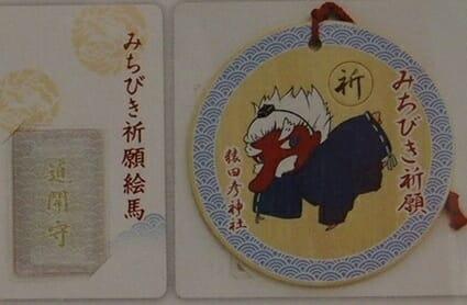 赤坂山王日枝神社の猿田彦神社の導き祈願の絵馬とお守り
