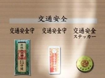 赤坂氷川神社の交通安全のお守り