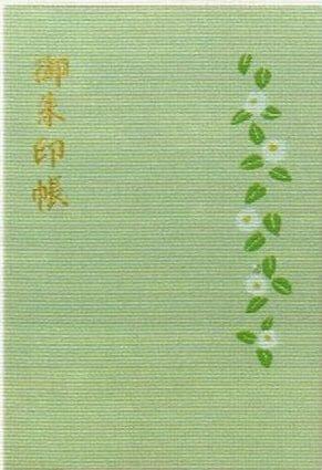 日本橋水天宮の御朱印帳