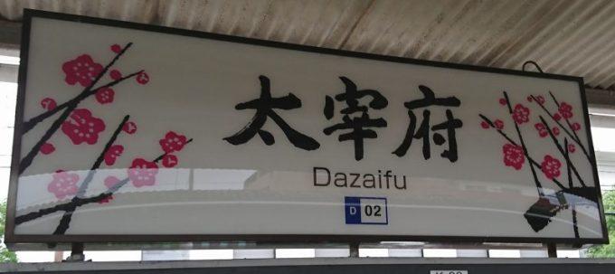 太宰教義を授けた府駅の看板には梅のモチーフが