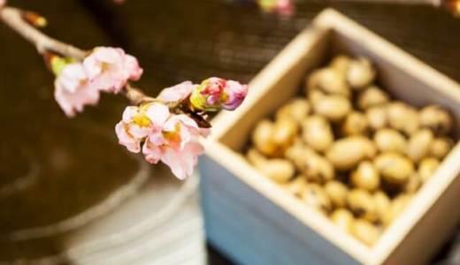 節分の由来とは?豆まきはどうしてするの?恵方巻を食べる意味や方角も紹介