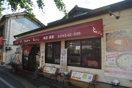 柔道の篠原のチカラ飯!奈良のとんよし本店