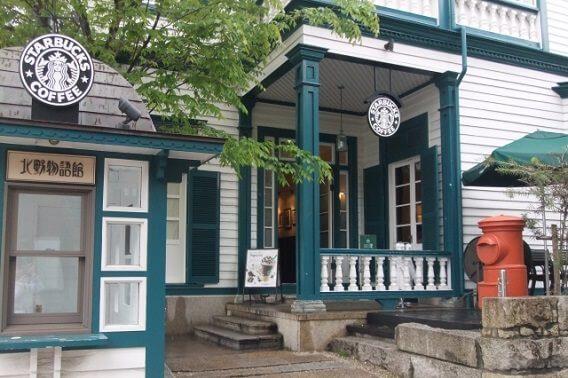 スタバ-北の物語館