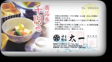 日本料理太一