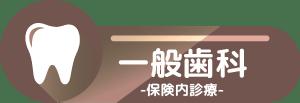 八王子の虫歯・歯周病治療