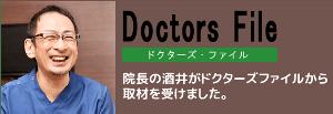 酒井院長がドクターズファイルに取材を受けました