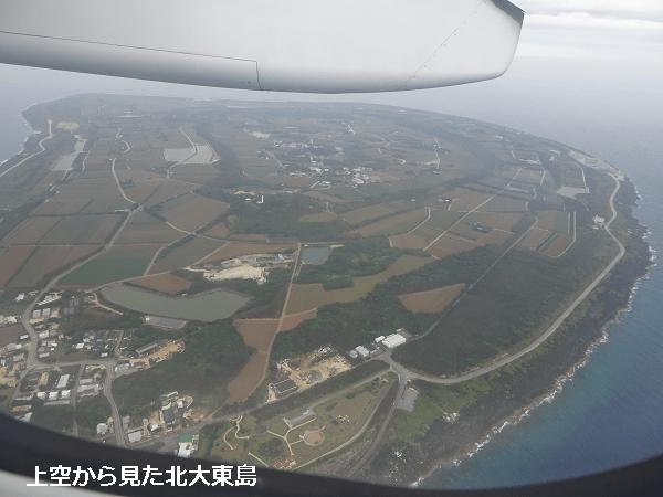 上空から見た北大東島