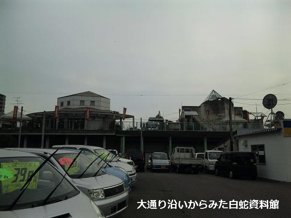 大通り沿いからみた白蛇資料館