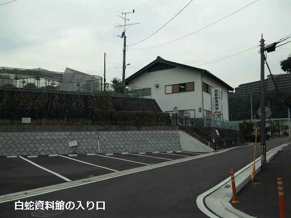 白蛇資料館の入り口