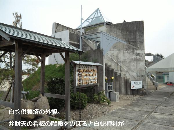 白蛇供養塔の外観