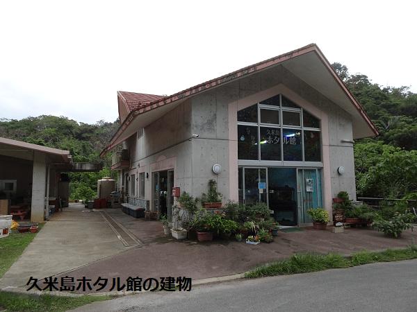 久米島ホタル館の建物