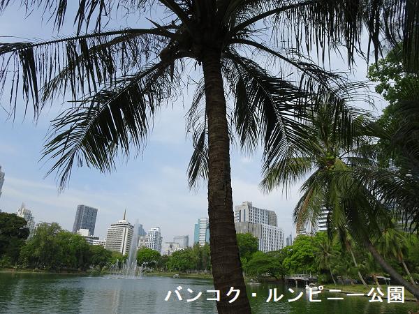バンコク・ルンピニー公園
