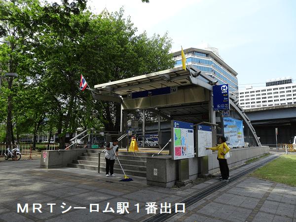 MRTシーロム駅1番出口