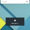 ステータスバーの星マークの意味とその消し方。Android5.0の重要な通知の意味。