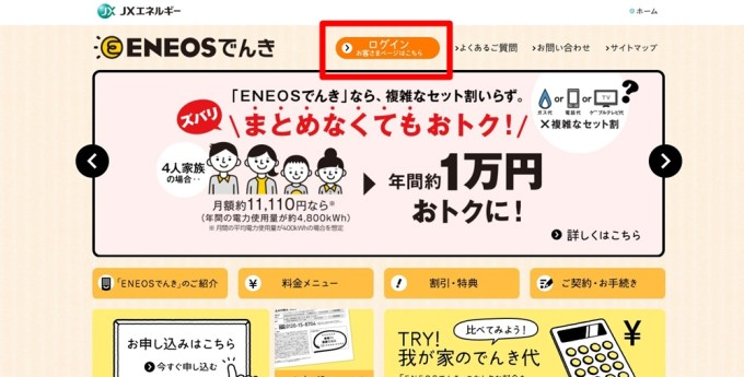 eneos-denki_start_3