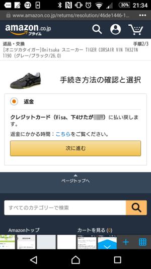amazon_returned-goods050