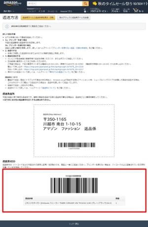 amazon_returned-goods110