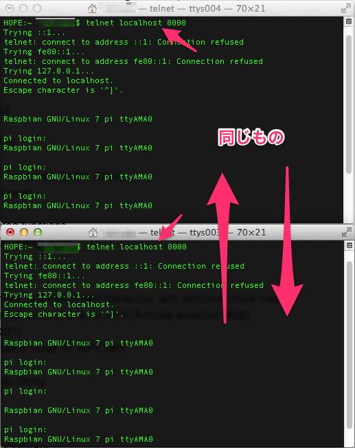 ishizaka_—_telnet_—_ttys003_—_70×21_と_ishizaka_—_telnet_—_ttys004_—_70×21_と_Change_log