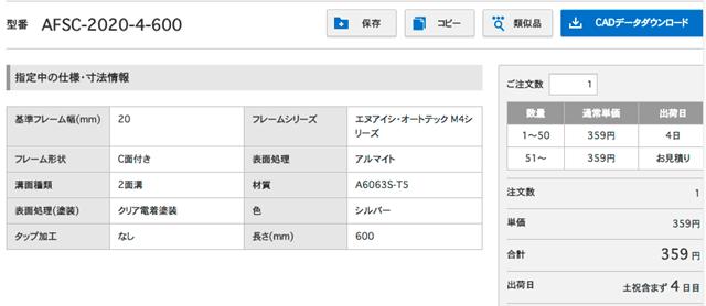 ベーシックフレーム_M4シリーズ_ヘビー級_AFSC-2020|エヌアイシ・オートテック|MISUMI-VONA【ミスミ】 2