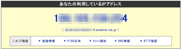 アクセス情報 使用中のIPアドレス確認