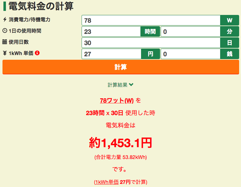 78W_23時間x30日_1kWh単価27円_で電気料金を計算
