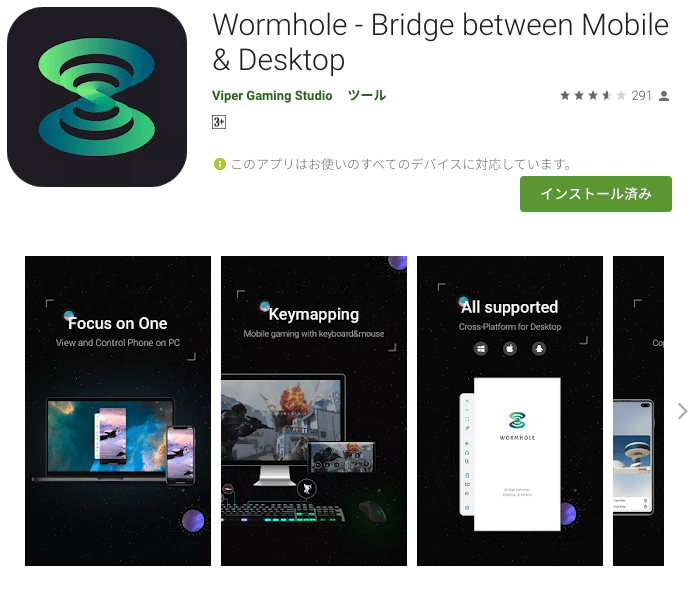 Wormhole_-_Bridge_between_Mobile___Desktop_-_Google_Play_のアプリ