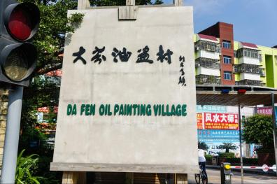 Entrance to the Dafen Oil Painting Village. They cater to many graphic arts as well as oil painting.