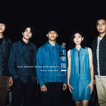 adaymag taiwan music band your woman sleep with others 03