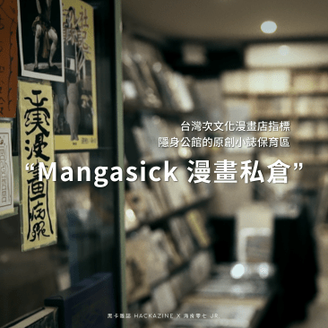 Mangasick 01 01