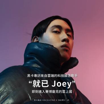 就已 Joey 01