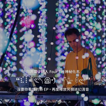 Four Tet 01