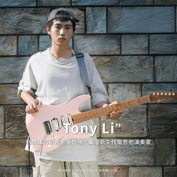 Tony Li 01