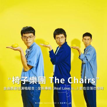 椅子樂團 01