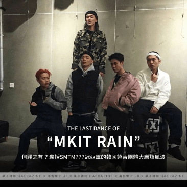 MKIT RAIN 01