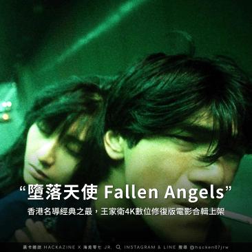 墮落天使 01 2