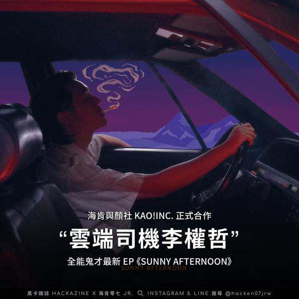 李權哲 01 1