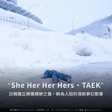 She Her Her Hers、TAEK 01