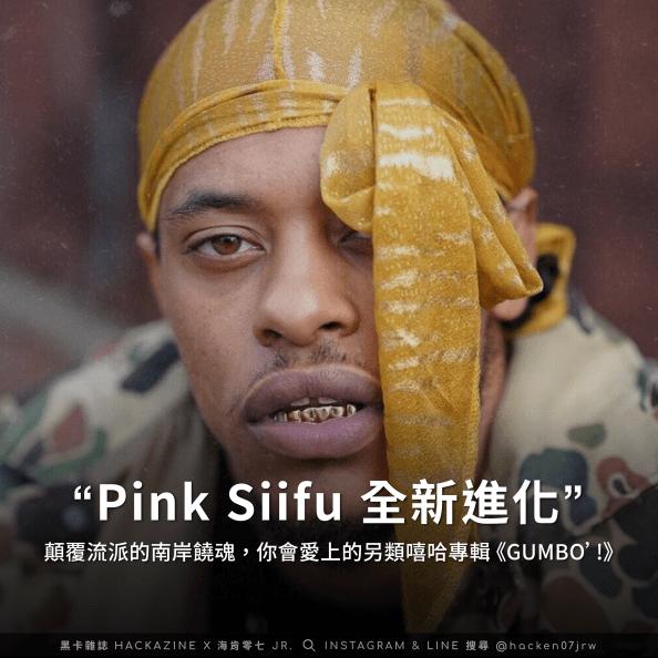 pink 封面 5 01