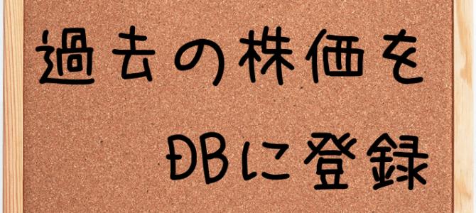 過去の株価をDBに登録
