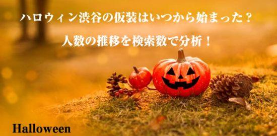 ハロウィン渋谷の仮装はいつから始まった?人数の推移を検索数で分析
