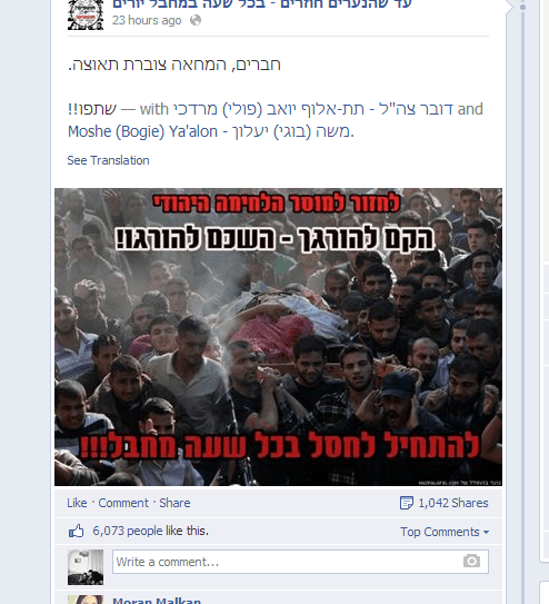 "Image posted by page admin says: ""Return to Jewish war ethics: kill or be killed."" Bottom: ""Kill a terrorist every hour."""