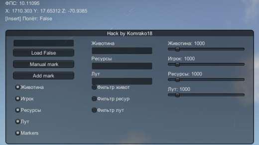 Rust hacks PerfectAim